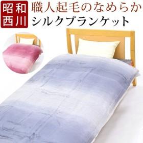 シルク毛布 西川 やわらか なめらか シルク 毛布 絹 職人 起毛 日本製 昭和西川