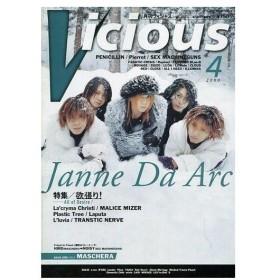 中古Vicious Vicious 2000年4月号 ヴィシャス