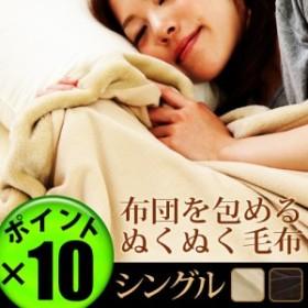 【14時迄のご注文は当日発送★P10%】 mofua モフア プレミアム マイクロファイバー 布団を包めるぬくぬく毛布 《 シングル 》
