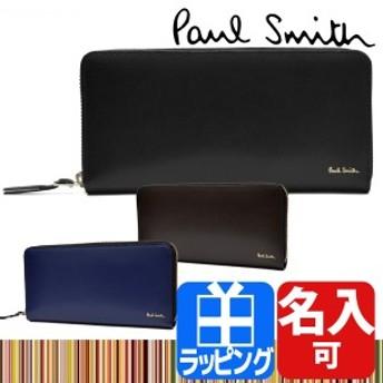 [名入れ対応] ポールスミス 財布 メンズ 本革 ラウンドファスナー 長財布 シティエンボス P307 ブランド レザー ロング ウォレット Paul