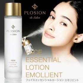 【メーカー公式】PLOSION(プロージョン) フェイスエッセンシャルローション エモリエント 炭酸ミスト 炭酸美容液 本物 正規品 たるみ