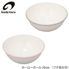 野田琺瑯 ホーローボール 20cm (フチ色付き)