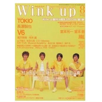 中古Wink up Wink up 2001年8月号 Vol.158 ウインクアップ
