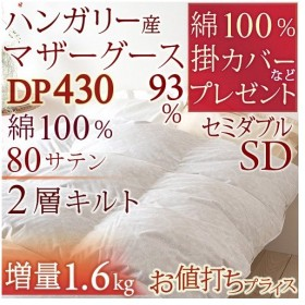 羽毛布団 セミダブル ロマンス小杉   掛カバーなど豪華特典付 掛け布団 日本製 DP430 ハンガリー産 マザーグース