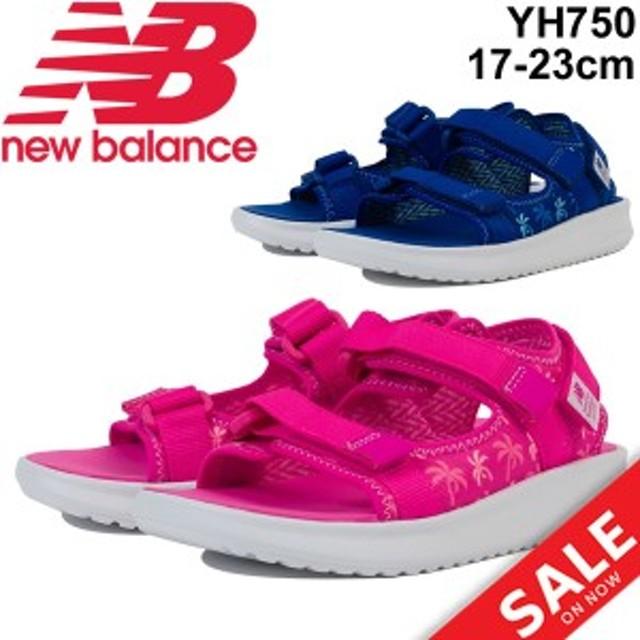 スポーツサンダル キッズ ジュニア シューズ 男の子 女の子 子ども ニューバランス NewBalance 750 子供靴 17-23.0cm ストラップサンダル