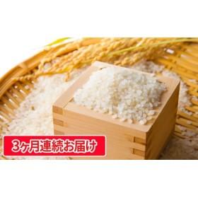 【定期便】信州駒ヶ根産「コシヒカリ」(5kg×3回)