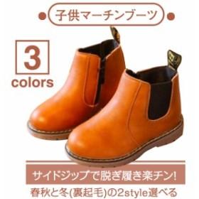 ブーツ 春 秋 冬 サイドゴア ショートブーツ ブーツ 子供 男の子 キッズ 靴 子供靴 フォーマル靴 キッズ フォーマルシューズ