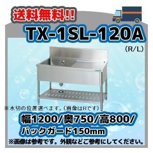 TX 1SL 120A (R/L)【新品】 タニコー 業務用シンク ステンレス