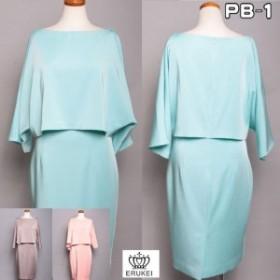 ERUKEI ドレス エルケイ キャバドレス ナイトドレス ワンピース 全3色 7号 S 9号 M 31190 クラブ スナック キャバクラ パーティードレス