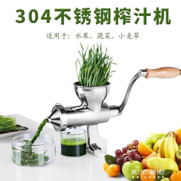 手動不銹鋼小麥草榨汁機手搖水果蔬菜麥苗生姜石榴壓汁機專用