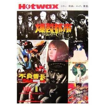 Hotwax(VOL7) 日本の映画とロックと歌謡曲/映画(その他)