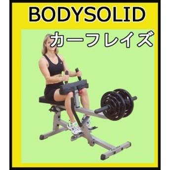 【動画参照】【カーフレイズ】Bodysolid ボディソリッド シーテッドカーフレイズDX GSCR349