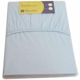 東京西川 ボックスシーツ シングル 綿100% 日本製 敷布団用 フリーセレクション[PLC0600500B](ブルー)