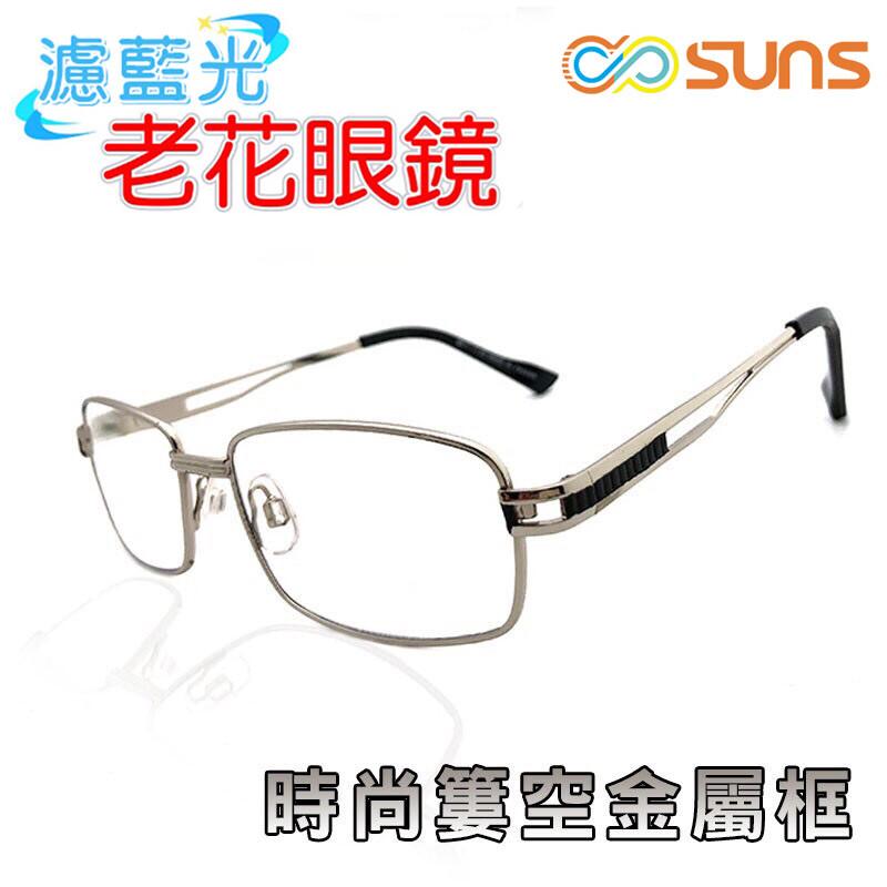 mit 濾藍光 老花眼鏡  時尚簍空金屬框  閱讀眼鏡 高硬度耐磨鏡片 配戴不暈眩