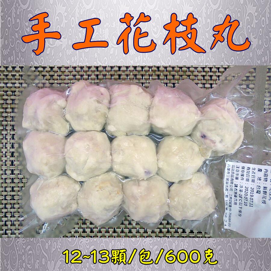 [富爾喜生鮮] 手工花枝丸 (600克/包/12~13顆)