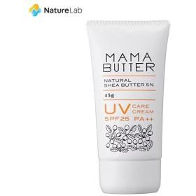 日焼け止め ママバター UV ケアクリーム 45g