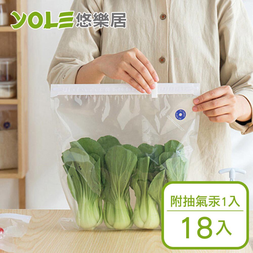 yole悠樂居pe食品抽氣雙夾鏈加厚冷凍密封保鮮袋-附抽氣泵1入#1126040