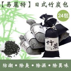 易麗特 日式竹炭防潮除臭除濕包65gx24包