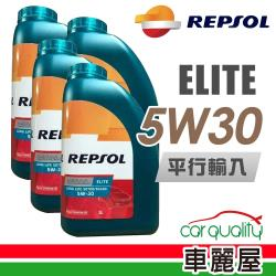 【REPSOL】ELITE C3 504/507 汽/柴 5W30_四入組_機油保樣套餐加送【18項保養檢查】(節能型機油)