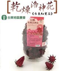 台東地區農會  台東紅寶石-有機乾燥洛神花-75g-包  (1包)