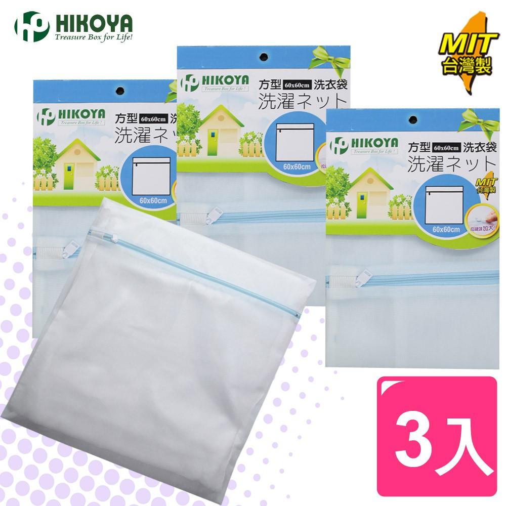 【HIKOYA】淨白密網洗衣袋方型30x35cm(精選3入)