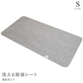 除湿シート 洗える シングル 90×180 吸湿センサー付 備長炭入り 防臭 抗菌  送料無料