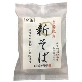 国内産新そば・つゆ付2食 【本田商店】