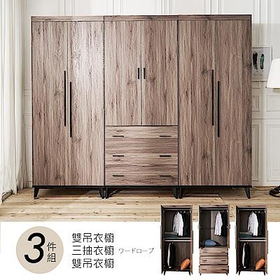 時尚屋 克里斯木心板8尺衣櫃 寬240.3x深59.1x高199.6cm