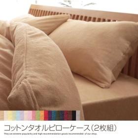コットンタオルピローケース(2枚組) 枕カバー 枕ケース カバー ケース 北欧 シンプル 寝具 コットンタオル モダン オシャレ