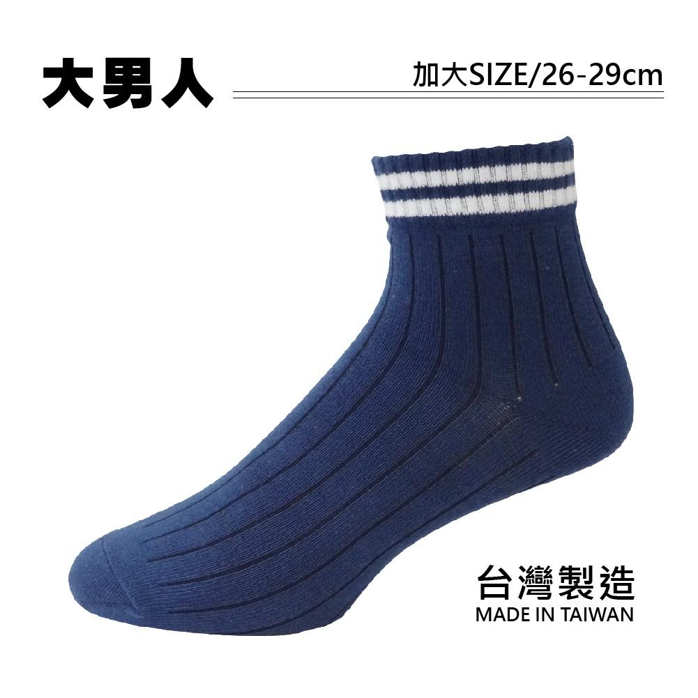 26~29cm 精梳棉細針男襪-雙條 (2110)
