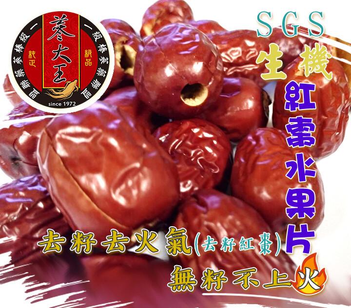 蔘大王sgs 黑糖香生機紅棗水果片 不上火紅棗  女性月月必備  (200g/包) 無籽紅棗