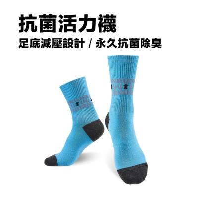 [限定特惠] Titan太肯 3雙抗菌活力襪_藍色(適合上班、休閒運動)