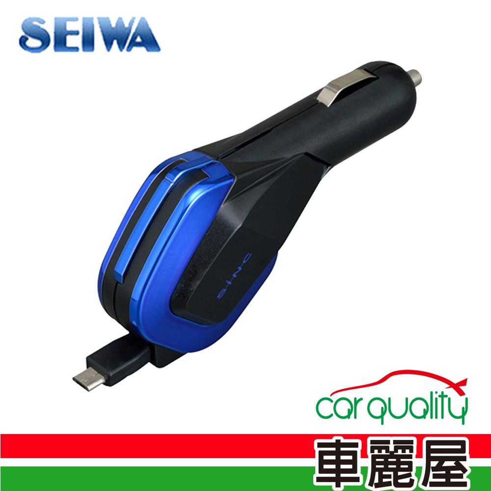 【日本SEIWA】車用充電器自動捲線2.4A黑(D429)【車麗屋】