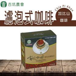 古坑農會 加比山濾泡式咖啡-8g-入  6入-盒  (1盒)