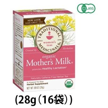 有機マザーミルク(ティーバッグ16袋/28g)【アリサン】