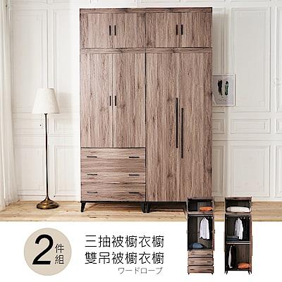 時尚屋 克里斯木心板5.3尺被櫥衣櫃 寬160.2x深59.1x高247.9cm