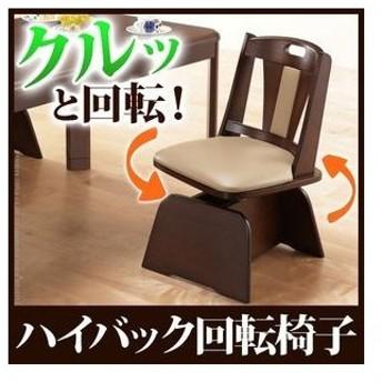 椅子 回転 木製 高さ調節機能付き ハイバック回転椅子 〔ロタチェアプラス〕 ダイニングチェア【代引不可】 [11]