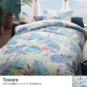 【toware】カバーリング 3点セット ベッド用 掛け布団カバー 枕カバー ボックスシーツ ボタニカル柄 カバー 南国 botanical シングル