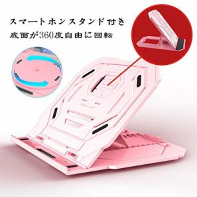 [CENTE]ノートパソコンスタンド PCスタンド 折りたたみ PCパソコンホルダー ノートPC台 タブレットPCスタンド 10段角度調節可能 放熱対