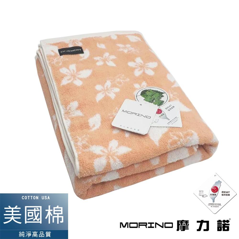 【MORINO摩力諾】美國棉油桐花浴巾/海灘巾(粉橘)MO862