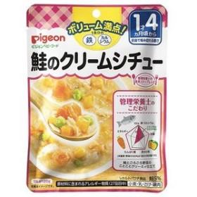 ピジョンベビーフード 1食分の鉄Ca 鮭のクリームシチュー 120g 【k】【ご注文後発送までに1週間前後頂戴する場合がございます】 ※軽減