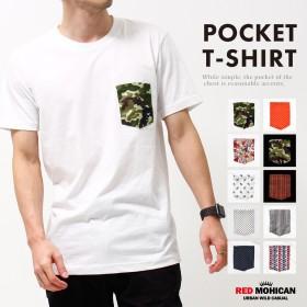 [無地Tまとめ割] Tシャツ メンズ 半袖 異素材 ポケット S-XL 白 黒 迷彩 ペイズリー ドット チェック 綿 カットソー クルーネック