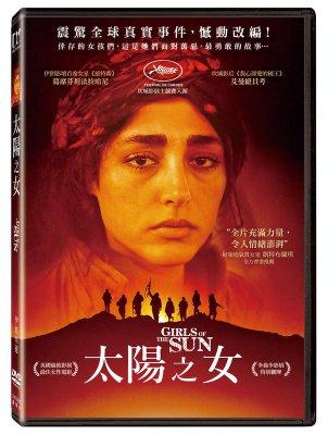 (全新未拆封)太陽之女 Girls of the Sun DVD(得利公司貨)