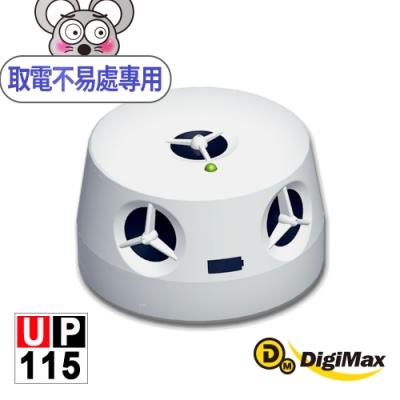 Digimax UP-115 五雷轟鼠 五喇叭電池式超音波驅鼠蟲器