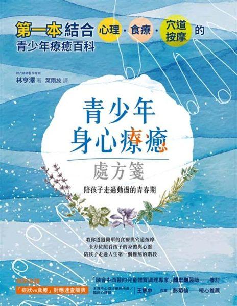 ──第一本結合心理、食療、穴道按摩的青少年療癒百科── 韓方精神醫學權威 教你透...