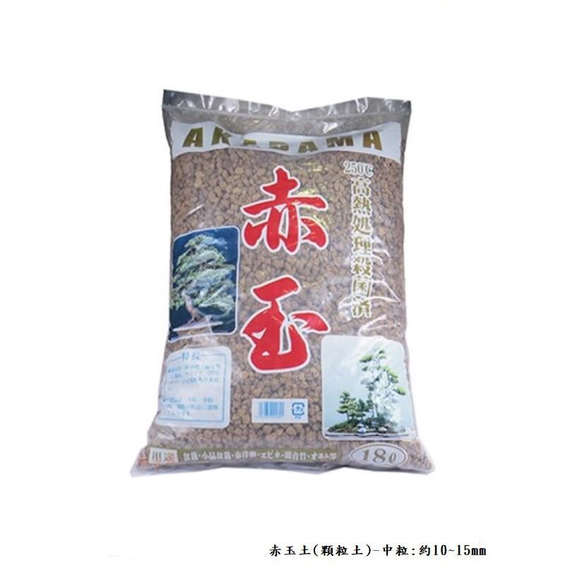赤玉土(顆粒土) - 中粒 18L 約13公斤
