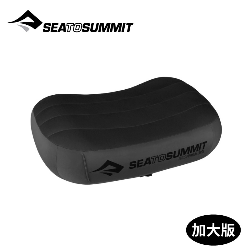 Sea to Summit 澳洲 50D 充氣枕 加大版《灰》/STSAPILPREM/吹氣枕/露營枕/悠遊山水