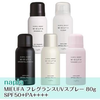 激安セール♪ ナプラ ミーファ フレグランス UVスプレー マグノリア 80g 1個 髪と肌の 日焼け止め UVケアミスト 5種類 SPF50+ PA++++ 国内正規品 送料無料