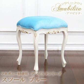 スツール おしゃれ 木製 ロココ調 姫系 スツール ブルー アマビリタ