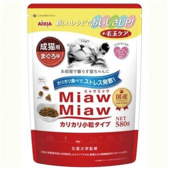 あすつく対応 アイシア  MiawMiaw(ミャウミャウ) カリカリ小粒タイプミドル まぐろ味 580g